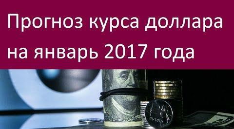 Прогноз по курсу рубля 2017