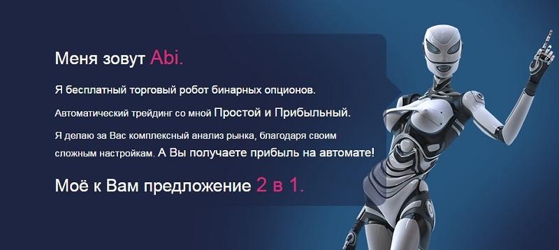 торговый робот abi бесплатно