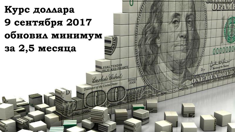 курс доллара 2017 сентябрь прогноз аналитика
