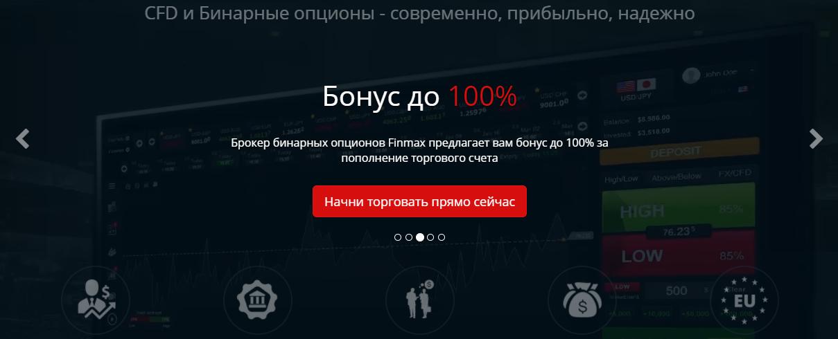 Партнерская программа FinMax