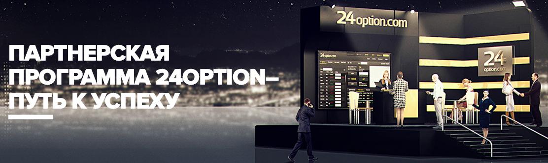 Партнерская программа 24Option