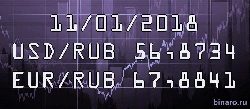 курс доллара и евро 11 января 2018