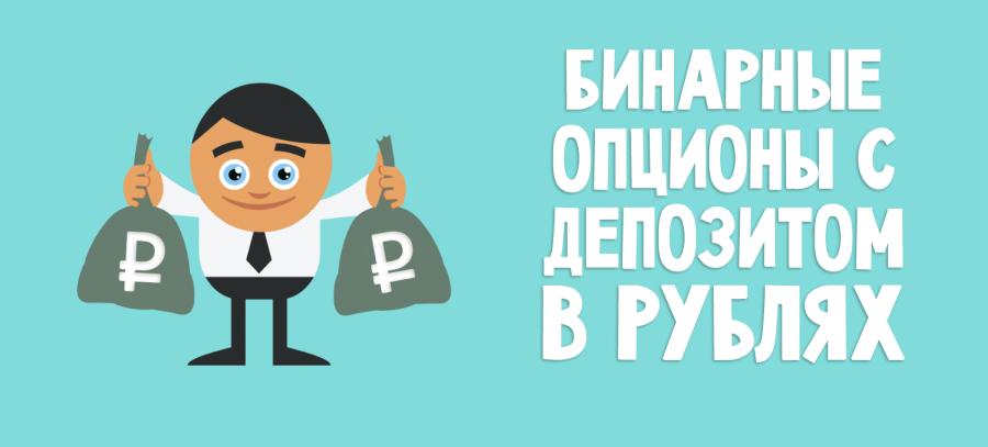 бинарные опционы с депозитом рублях