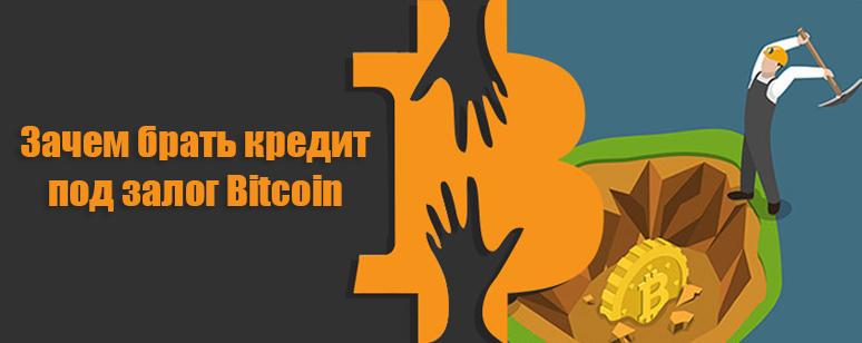 зачем брать кредит под залог bitcoin