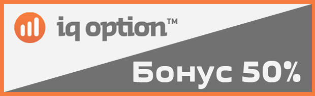 50% Бонус от IQoption