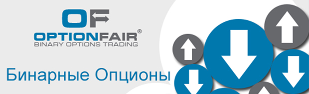 Акция от OptionFair